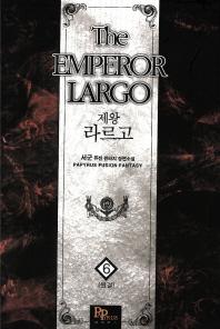 제왕 라르고. 6(완결)