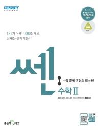 쎈 고등 수학2(2021)