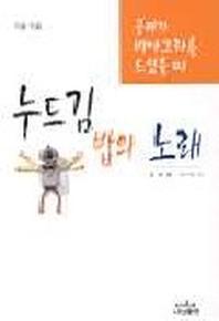 누드김밥의 노래