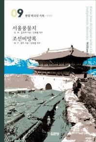 서울풍물지 / 조선비망록