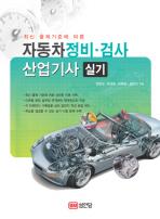 자동차정비 검사 산업기사 실기(2009)