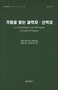 기원을 찾는 과학자 신학자