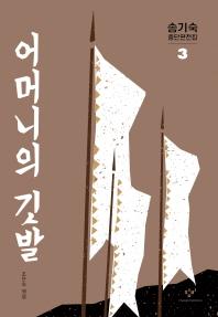 송기숙 중단편전집. 3: 어머니의 깃발