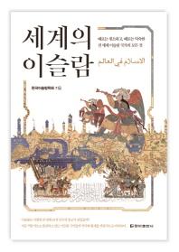 세계의 이슬람