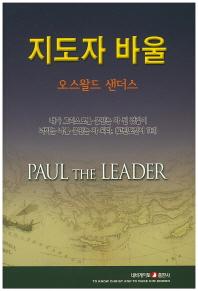 지도자 바울