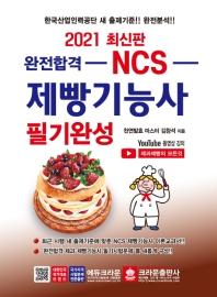 NCS 제빵기능사 필기완성(2021)