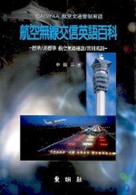 항공무선교신영어백과(CD 포함)