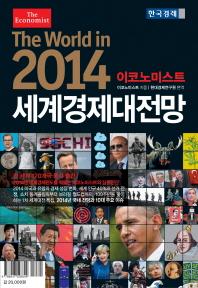세계경제대전망(2014)