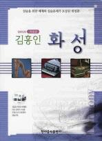 김홍인 화성(2010)