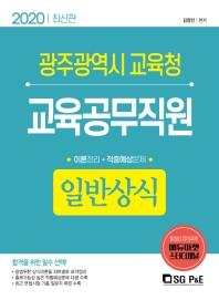 광주광역시교육청 교육공무직원 일반상식(2020)