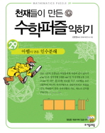 천재들이 만든 수학퍼즐 익히기. 29: 아벨이 만든 인수분해
