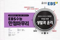 EBS 수능 만점마무리 고등 사회탐구영역 생활과 윤리 봉투형 모의고사(5회분)(2018)(8절)