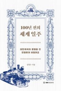 100년 전의 세계 일주