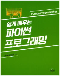 쉽게 배우는 파이썬 프로그래밍