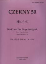 체르니 50. 1