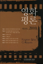 영화평론(제23호 2010년)