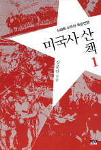 미국사산책. 1: 신대륙 이주와 독립전쟁