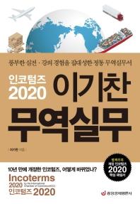 인코텀즈 2020: 이기찬 무역실무