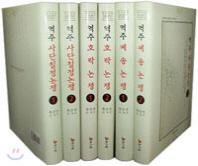 한국유학 3대 논쟁연구 역주 총서 세트
