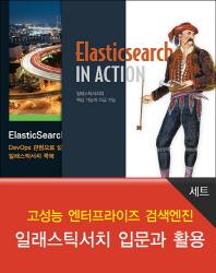 고성능 엔터프라이즈 검색엔진 일래스틱서치 입문과 활용 세트