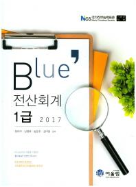 Blue 전산회계 1급(2017)