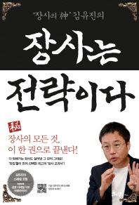 장사의 신 김유진의 장사는 전략이다
