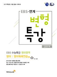 고등 영어영역 수능특강 209제(2019)