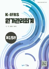 K-IFRS 원가관리회계