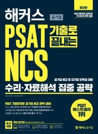 해커스 PSAT 기출로 끝내는 NCS 수리·자료해석 집중 공략