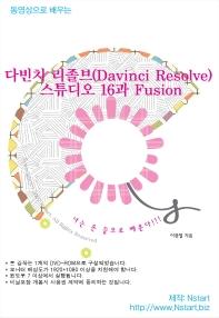 동영상으로 배우는 다빈치 리졸브(Davinci Resolve) 스튜디오 16과 Fusion(DVD)