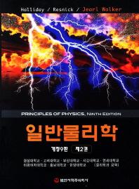 일반물리학 제2권