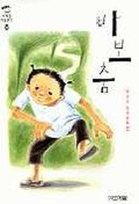 바보춤(사계절아동무고 39)