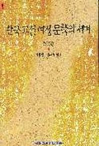 한국 고전여성 문학의 세계