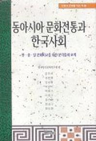 동아시아 문화전통과 한국사회