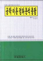 공탁이론 절차분석 총람