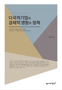 다국적 기업의 경제적 영향과 정책