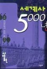 세계사 5000년(서양편)