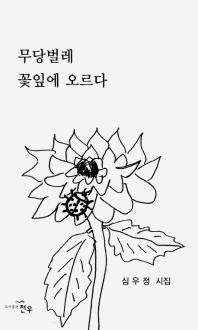 무당벌레 꽃잎에 오르다