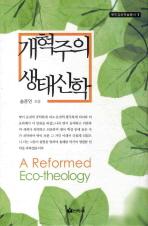 개혁주의 생태신학