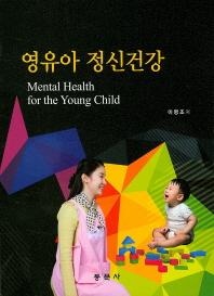 영유아 정신건강