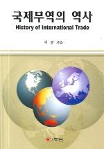 국제무역의 역사