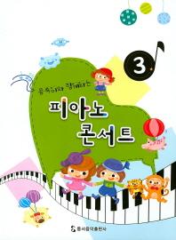 콩쑥이와 함께하는 피아노 콘서트. 3
