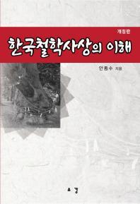 한국철학사상의 이해