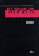 한국 근대소설의 기원