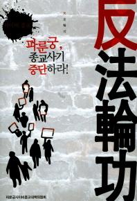 파룬궁, 종교사기 중단하라!