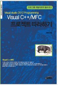 Visual C++/MFC 프로젝트 따라하기