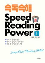 속독속해(SPEED READING POWER). 1