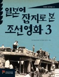 일본어 잡지로 본 조선영화. 3