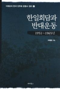 한일회담과 반대운동(1951-1965)