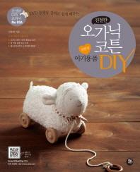 DVD 동영상 강의로 쉽게 배우는 친절한 오가닉 코튼 친환경 아기용품 DIY
